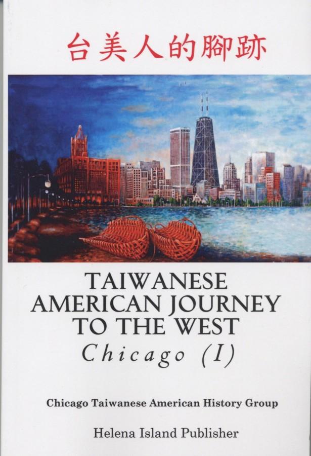 928_「台美人的腳跡」的計劃Taiwanese American Journey to the Weat - 0001