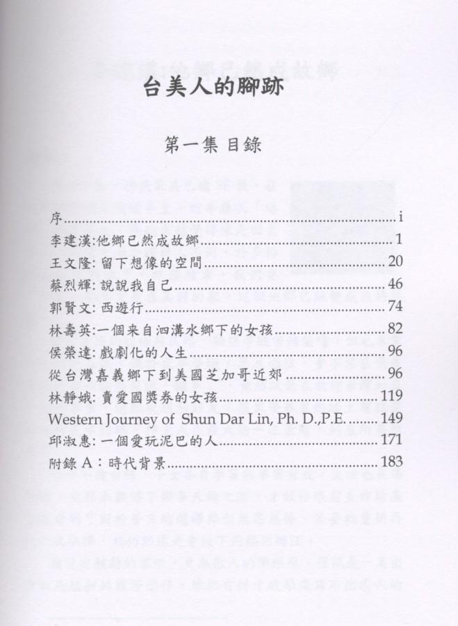 928_「台美人的腳跡」的計劃Taiwanese American Journey to the Weat - 0002