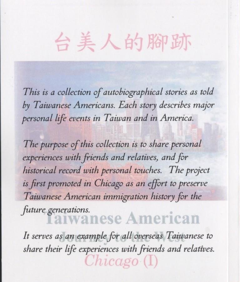928_「台美人的腳跡」的計劃Taiwanese American Journey to the Weat - 0003