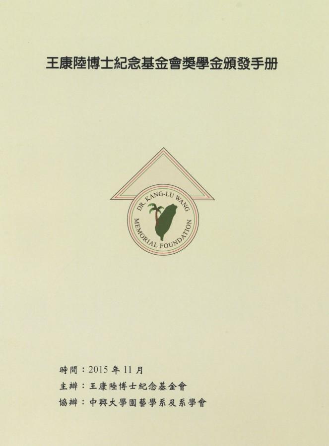931_王康陸博士紀念基金會獎學金頒發手册 - 0001