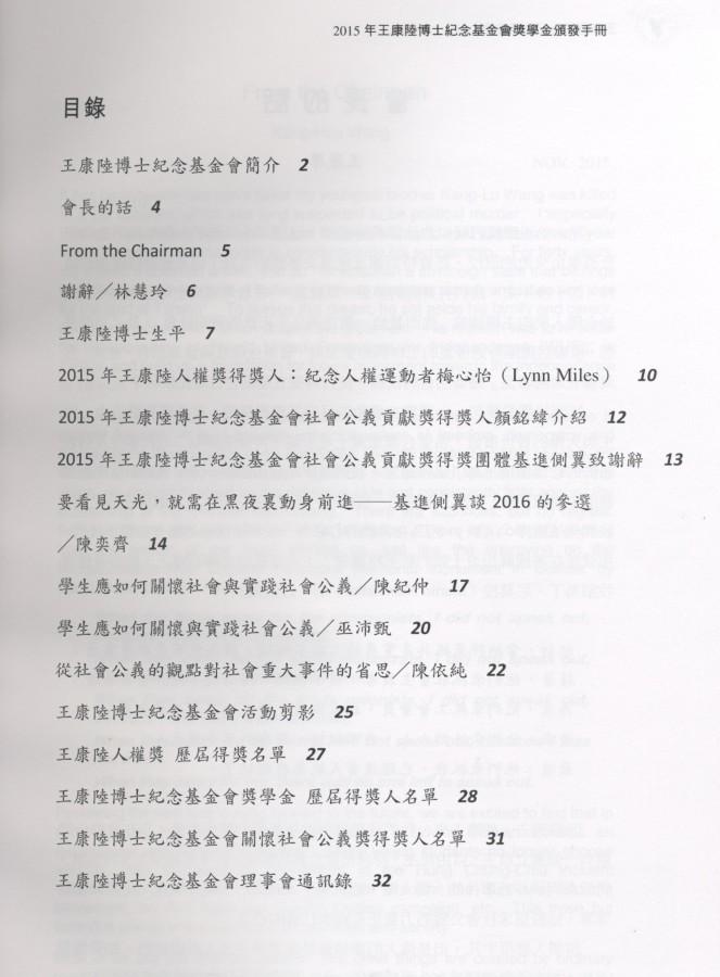 931_王康陸博士紀念基金會獎學金頒發手册 - 0002