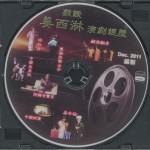 932.戲談姜西淋演劇經歷DVD/2011/12/Art/藝術