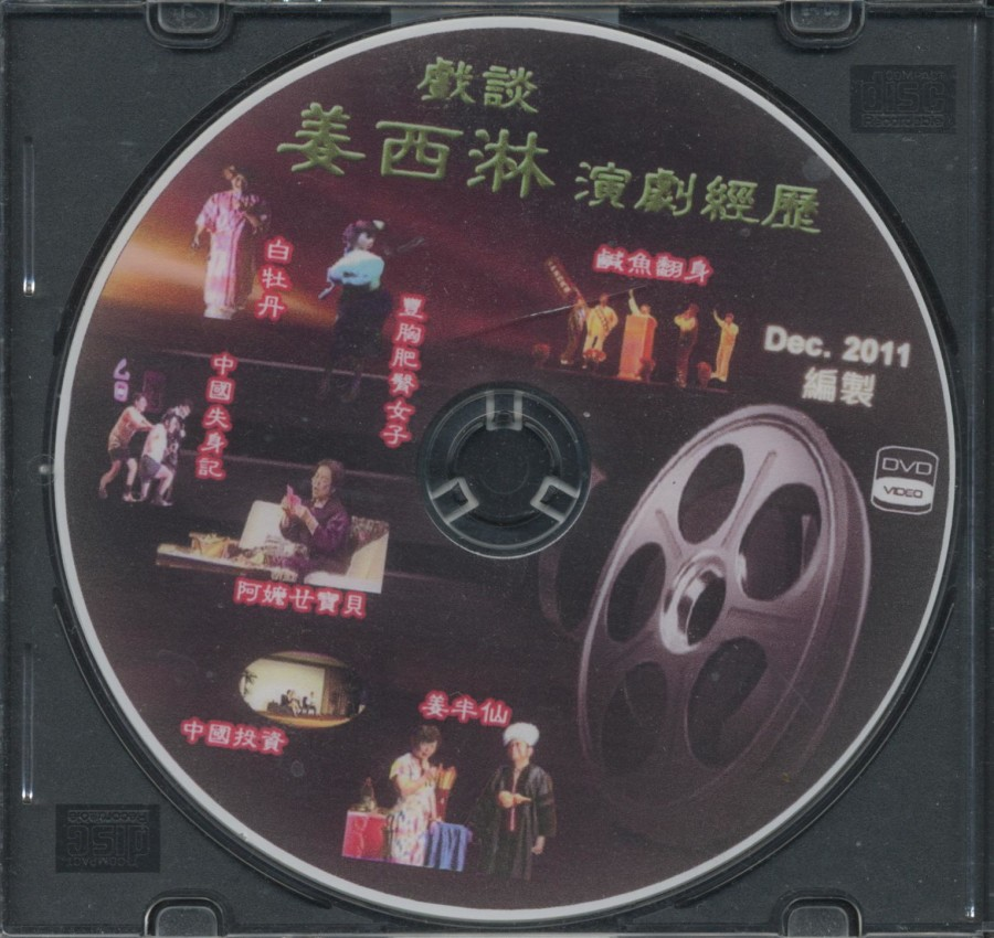 932_戲談江西淋演劇經歷DVD