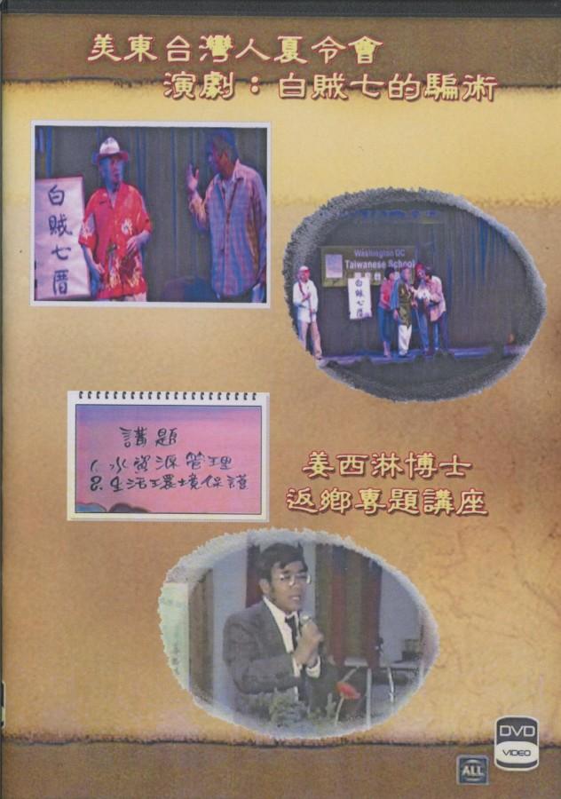 933_戲劇 白賊七的騙術&江西淋博士返鄉專題講座 - 0001