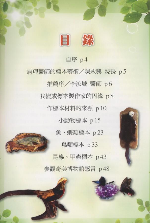 938_鄭瑞雄標本珍藏 - 0003