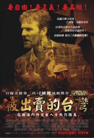 Movie Formosa Betrayed2