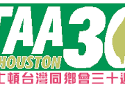 281. Houston Chapter / TAA 休士頓台灣同鄉會 / Highest membership number over 800 of chapter of TAA 會員人數最多的同鄉會超過八百人