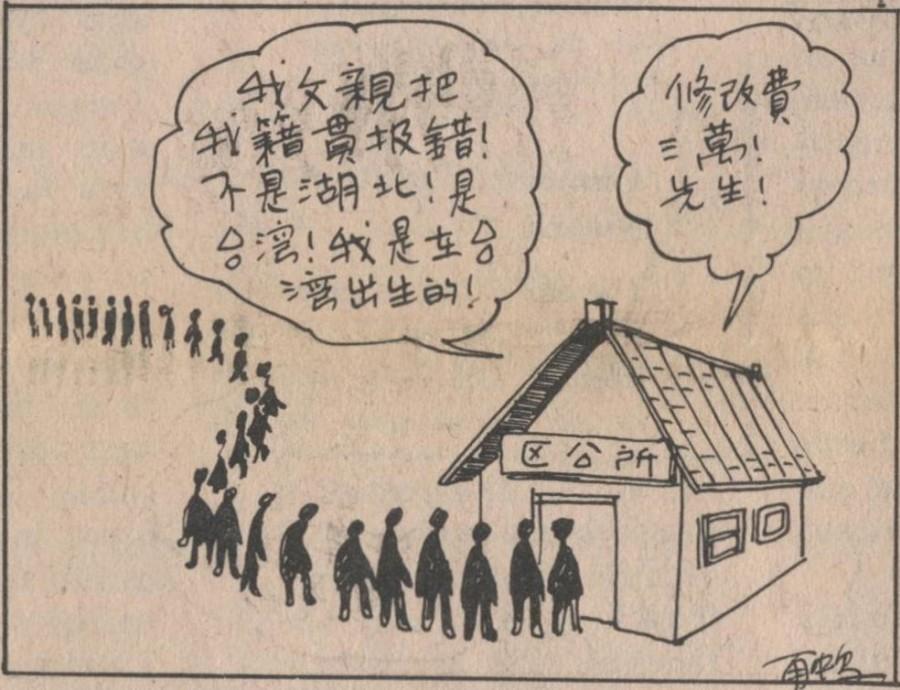 台灣移民條款淺釋(台灣公論報 第七十六期 19820421