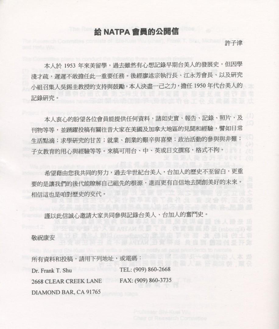 給NATPA會員的公開信 許子津 NATPA通訊011999