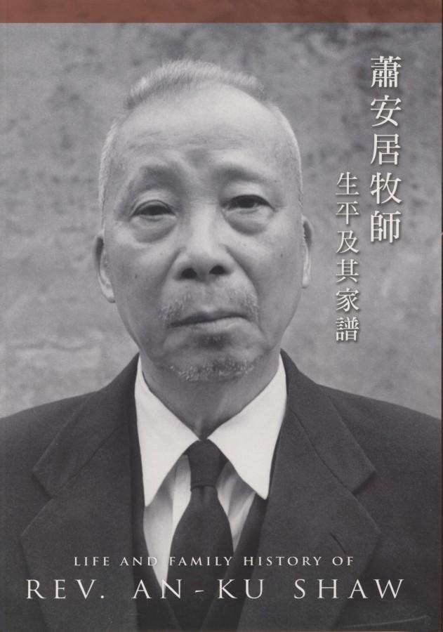 942_蕭安居牧師生平及家譜 Life And Family History Of Rev - 0001