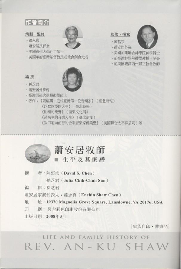 942_蕭安居牧師生平及家譜 Life And Family History Of Rev - 0002