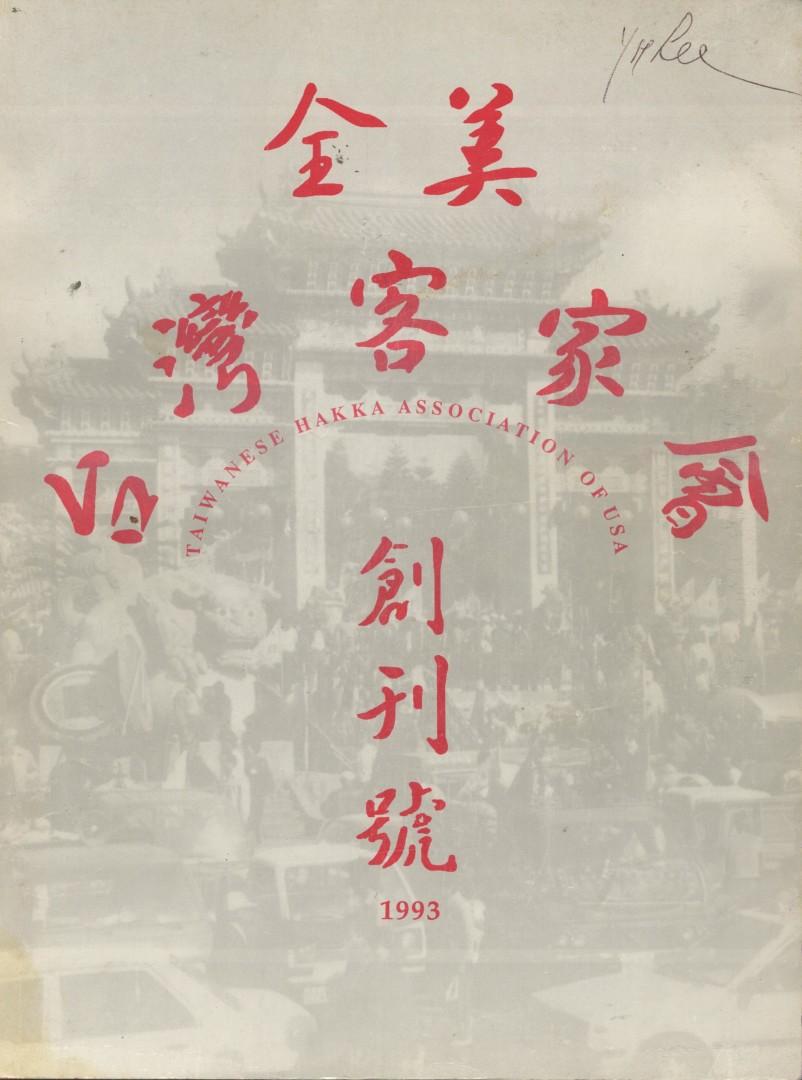 949_1993全美台灣客家會創刊號 - 0001