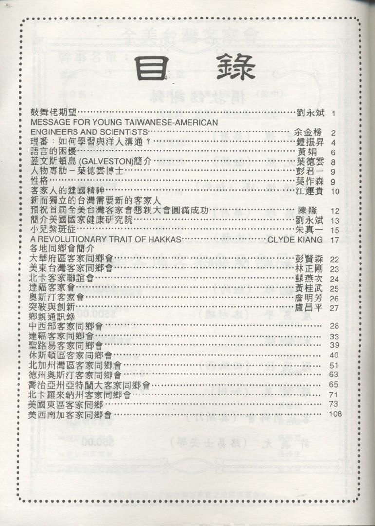 949_1993全美台灣客家會創刊號 - 0002