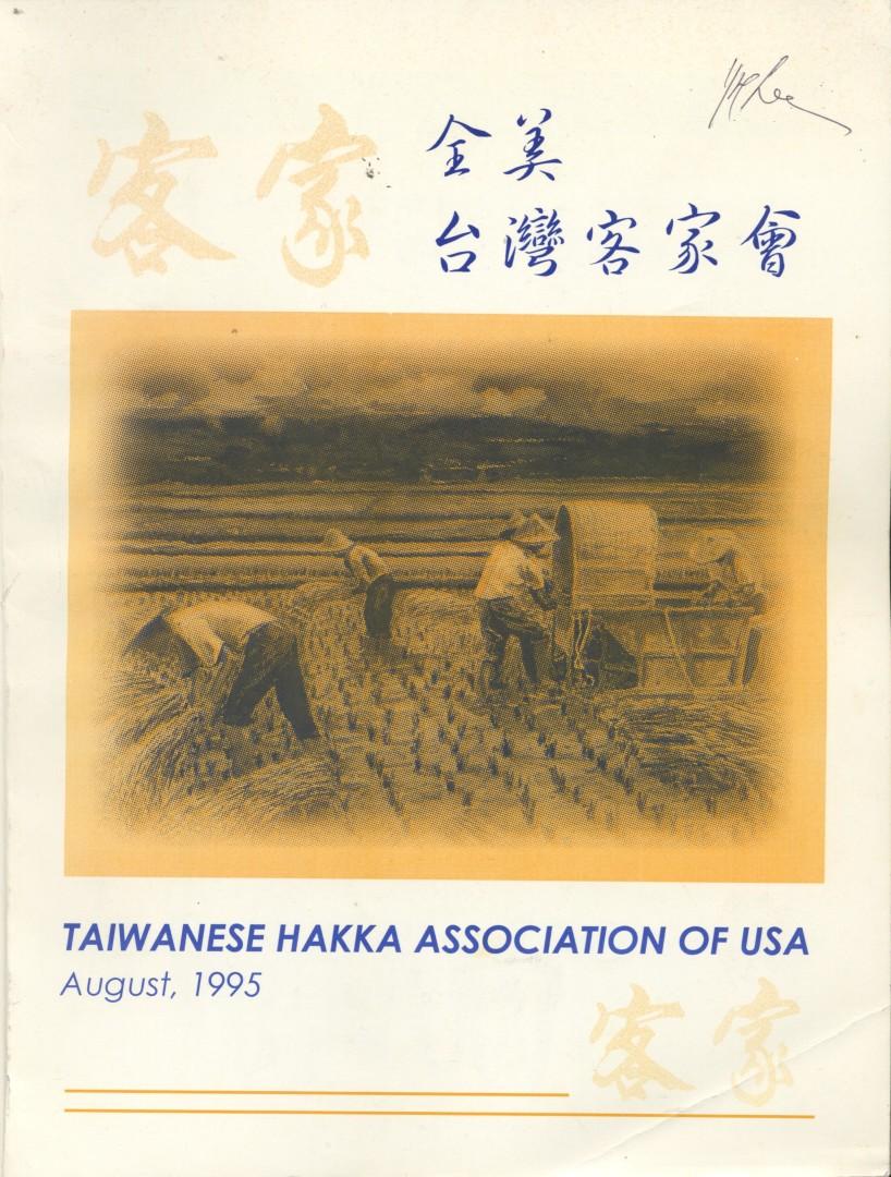 950_全美台灣客家會1995年刊 - 0001