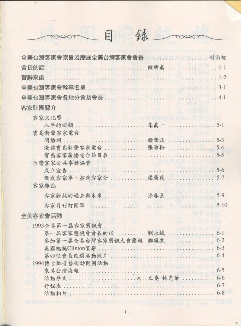 950_全美台灣客家會1995年刊 - 0002