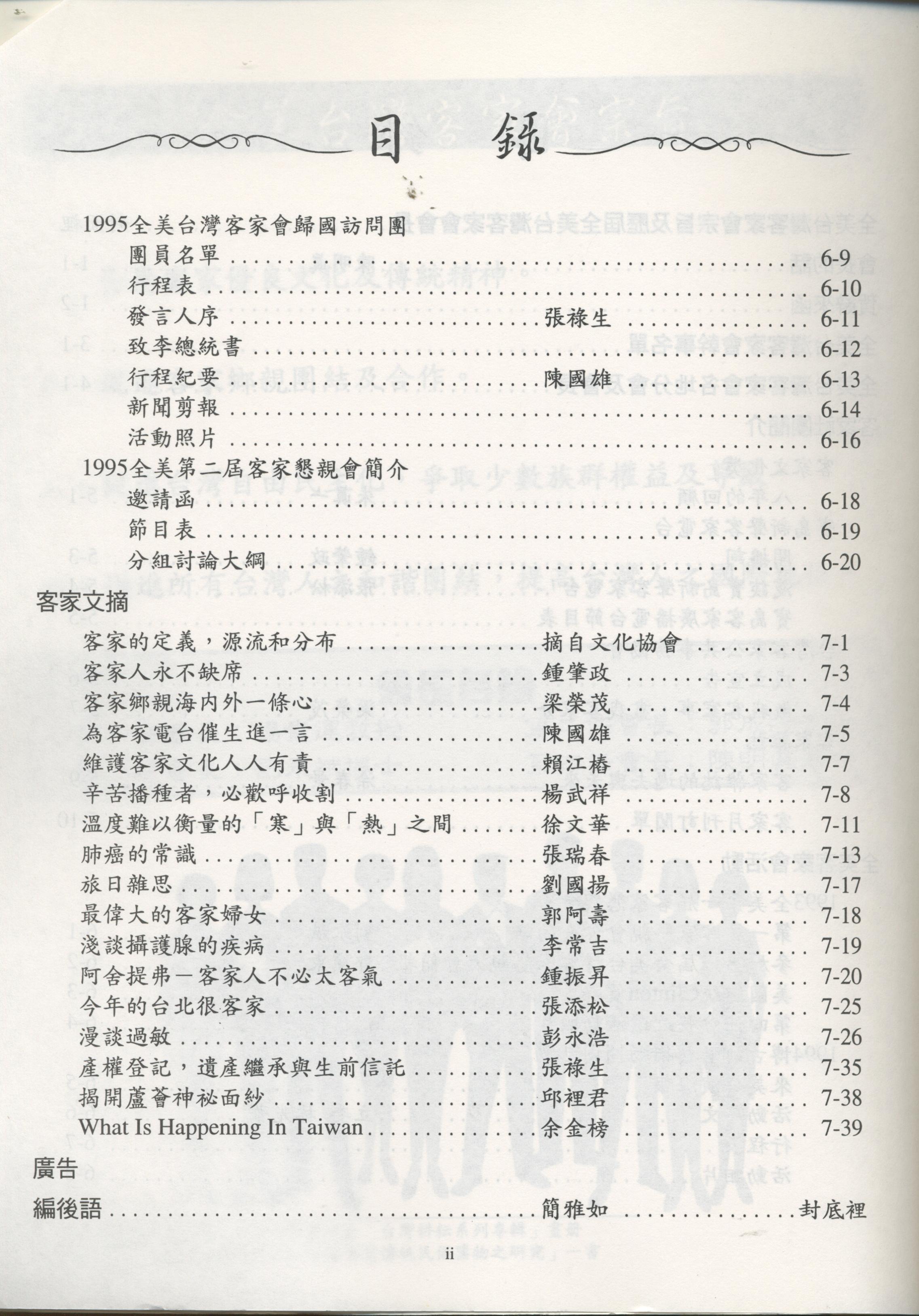 950_全美台灣客家會1995年刊 - 0003
