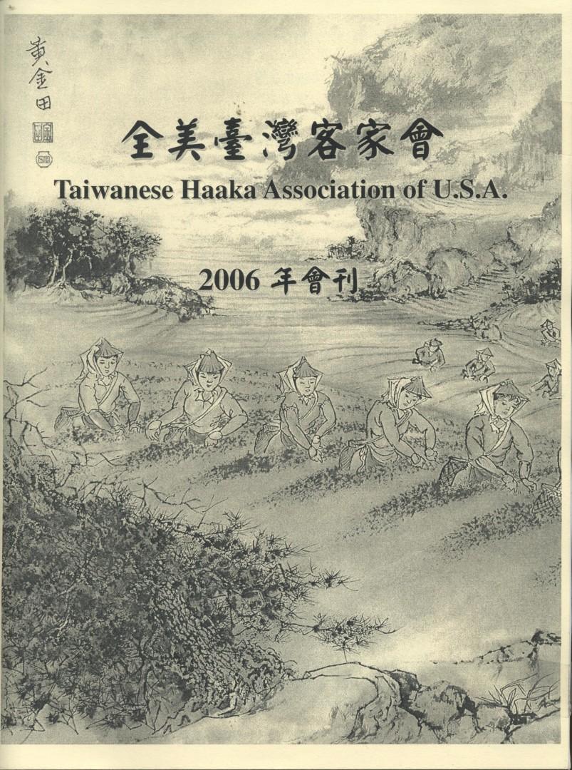 952_全美台灣客家會2006年刊 - 0001