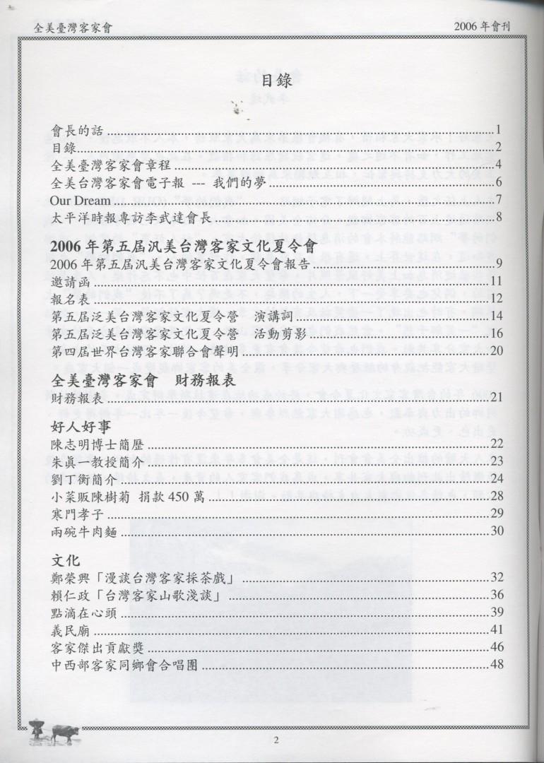 952_全美台灣客家會2006年刊 - 0002