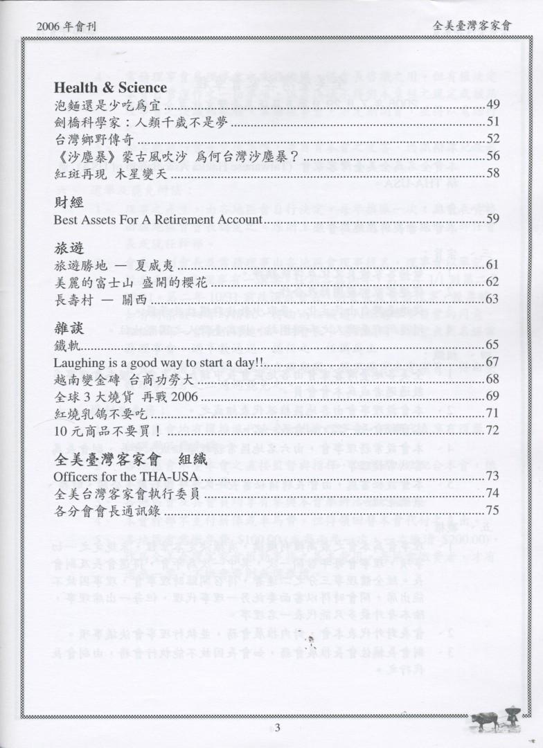 952_全美台灣客家會2006年刊 - 0003