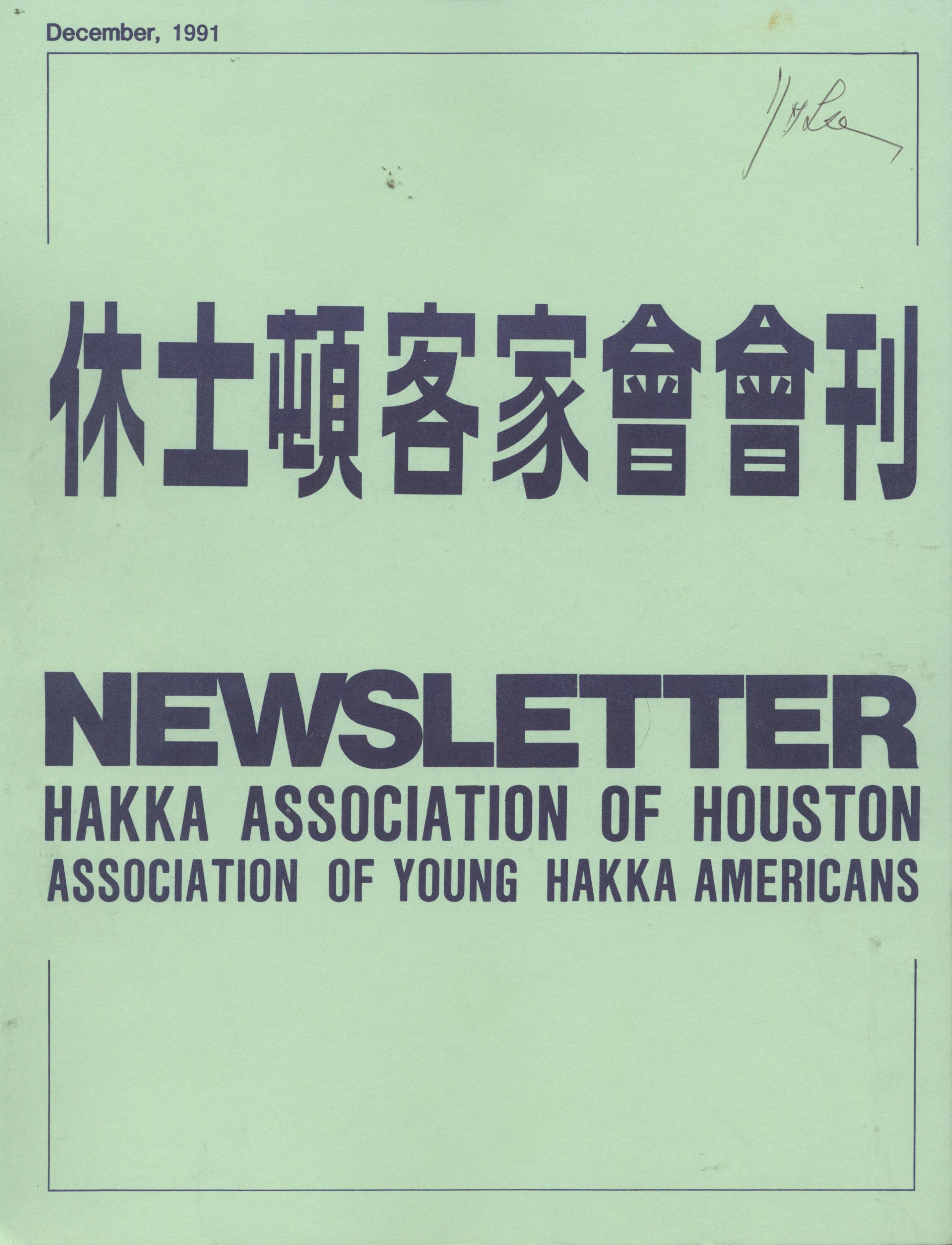 953_休士頓客家會1991會刊 - 0001