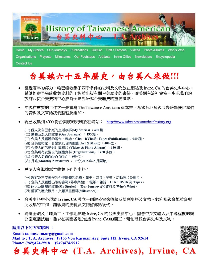 Advertisement for TA Archives 02082016