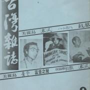 Taiwan Review 台灣雜誌