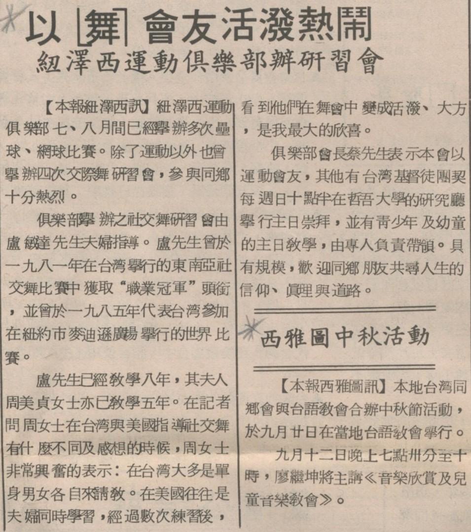 紐澤西運動俱樂部 (台灣公論報 19860901)