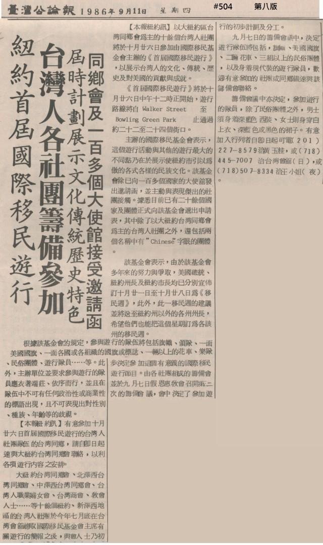紐約首屆國際移民遊行 (台灣公論報 第五〇四期 19860911 第八版)