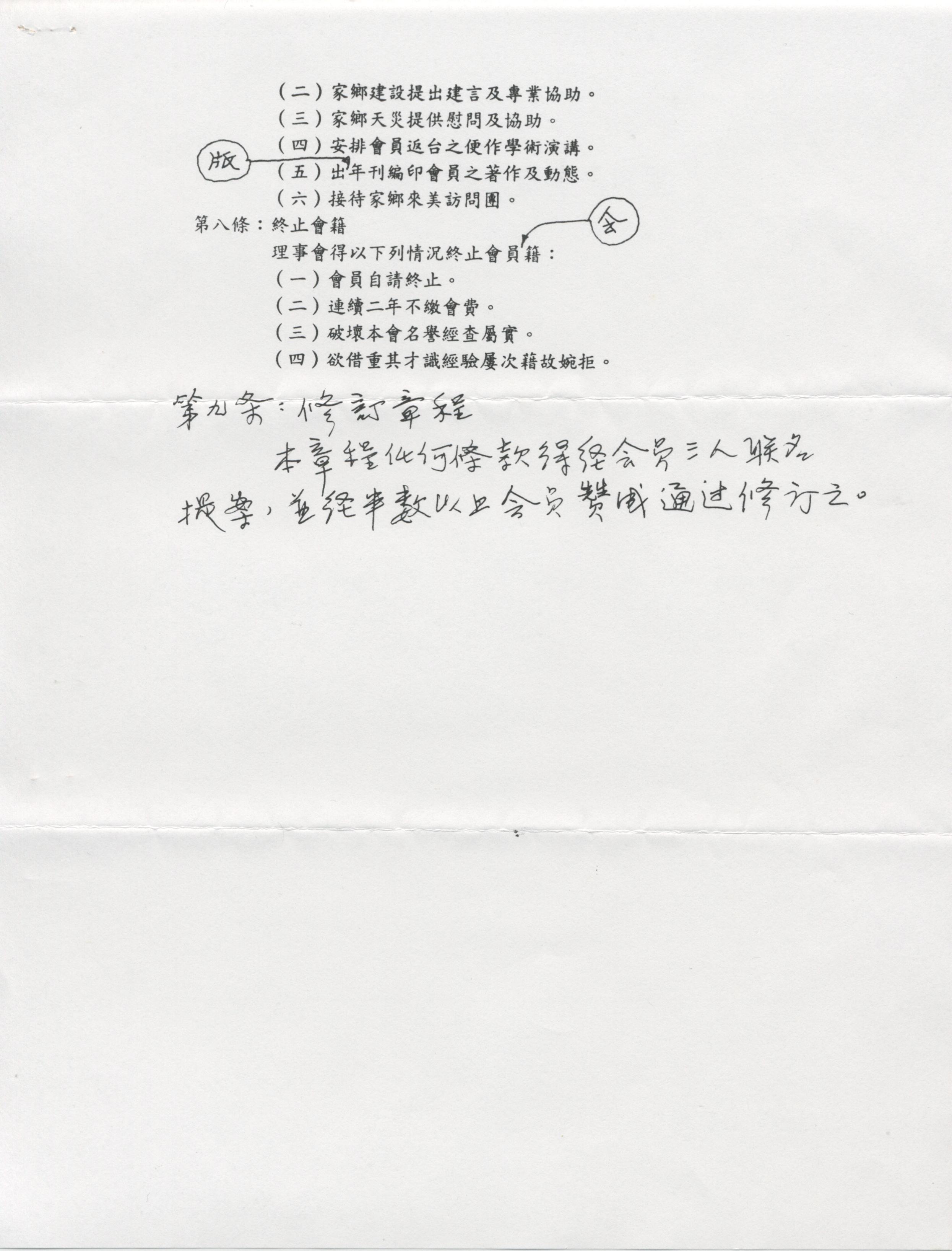 苗栗旅美學人協會 - 0003