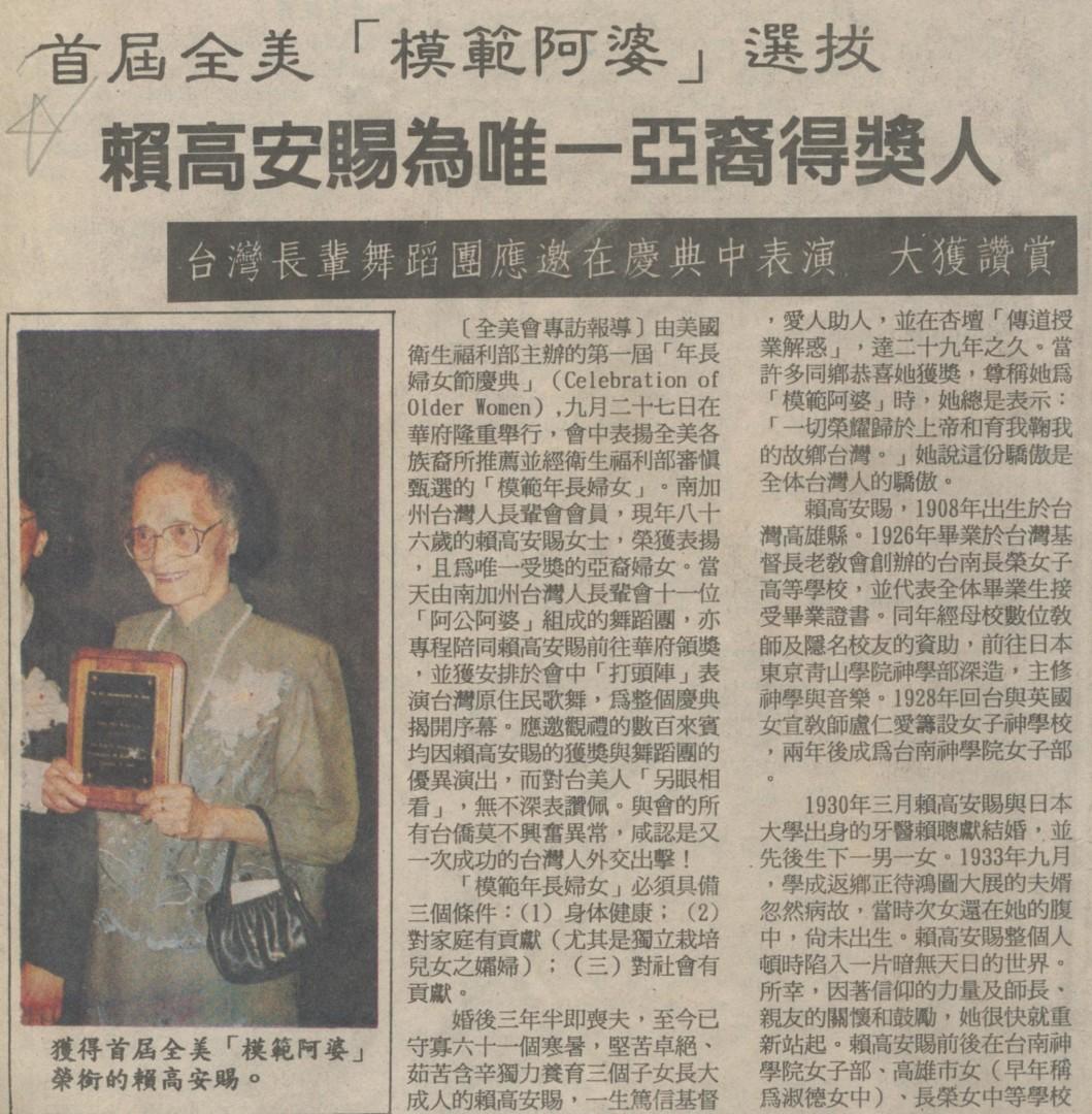 首屆全美 模範阿婆 選拔 賴高安賜為唯一亞裔得獎人 (台僑月刊 19941025) - 0001