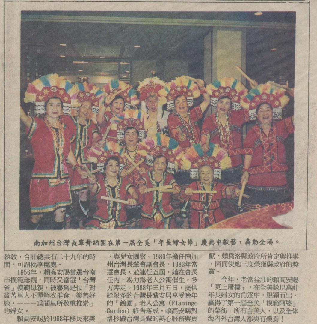 首屆全美 模範阿婆 選拔 賴高安賜為唯一亞裔得獎人 (台僑月刊 19941025) - 0002