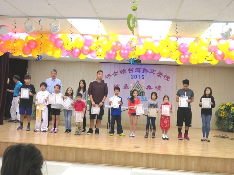 2016-01 休士頓台灣語文學校三十週年慶 - img02