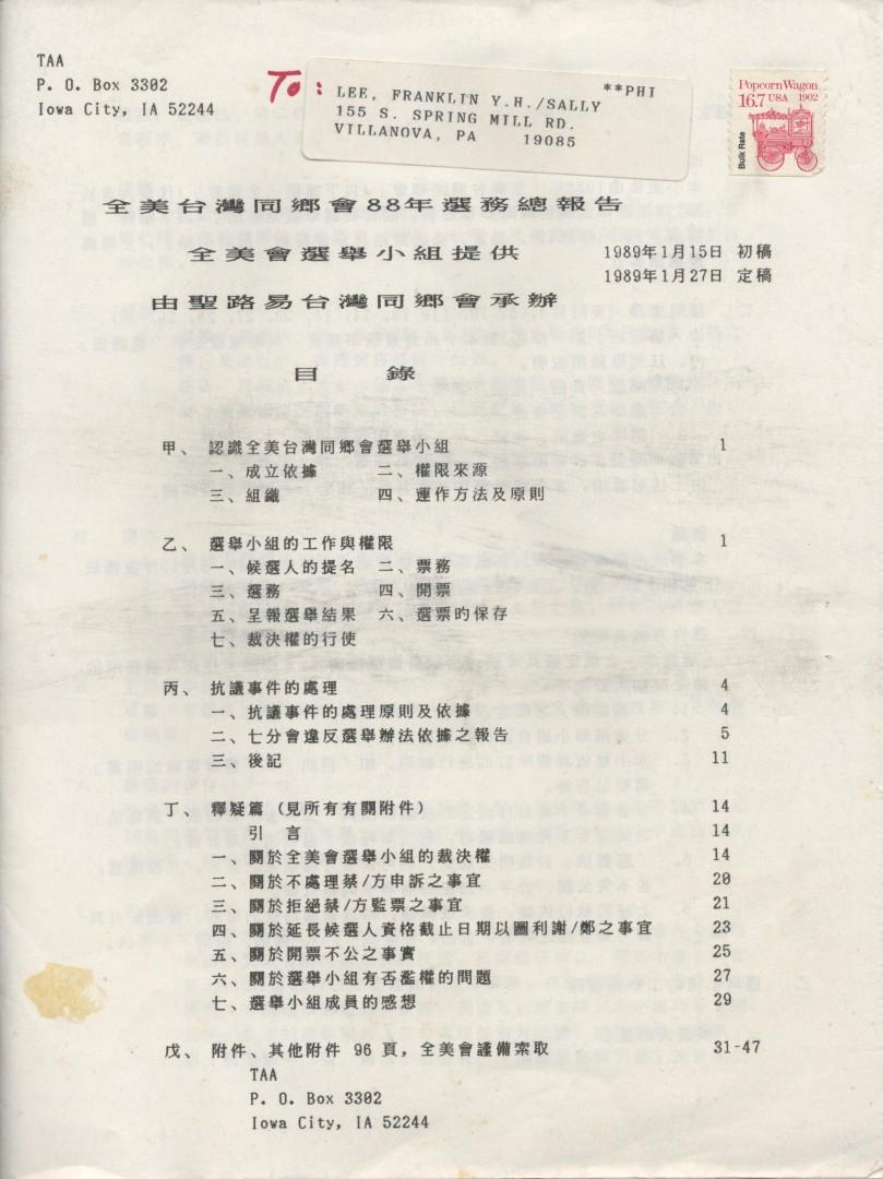 968_全美台灣同鄉會88年選務總報告