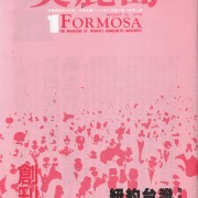 First Issue of Publications of Taiwanese Americans  台美人刊物的創刊號