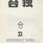 976. 台獨月刊 第33期 / 台灣獨立聯盟 / 11/1974/Magazines/雜誌