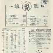 978. 台灣民主運動支援會第12期通訊 / 台灣民主運動支援會 / 01/1980/Magazines/雜誌