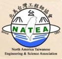 1. North America Taiwanese Engineering and Science Association (NATEA) 北美台灣工程師協會(總會)