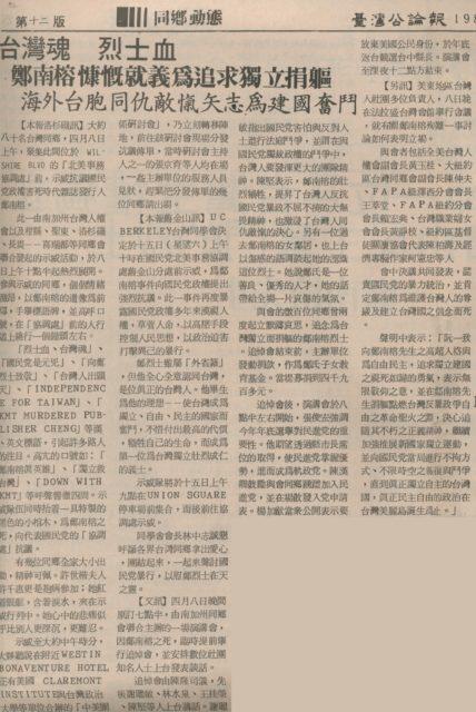 鄭南榕追悼及示威活動-2