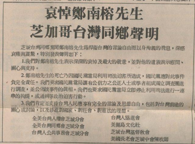 鄭南榕追悼及示威活動-3