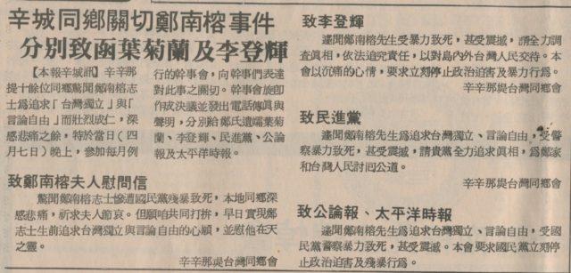 鄭南榕追悼及示威活動-4