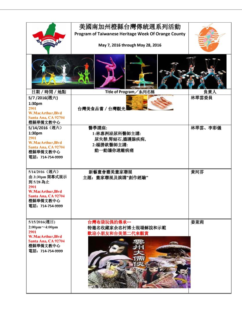 2016橙縣台灣傳統週系列活動 - 0001