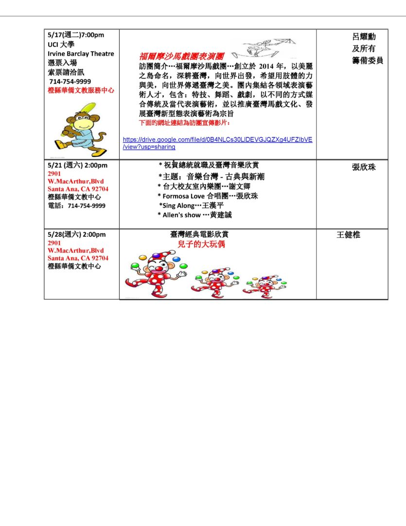 2016橙縣台灣傳統週系列活動 - 0002
