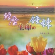 983. 經歷生命的錘鍊 / 李雪芬 / 01/2016/Autobiography/自傳