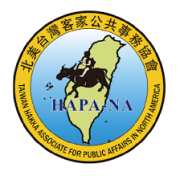 Taiwan Hakka Association For Public Affairs In North America 北美台灣客家公共事務協會