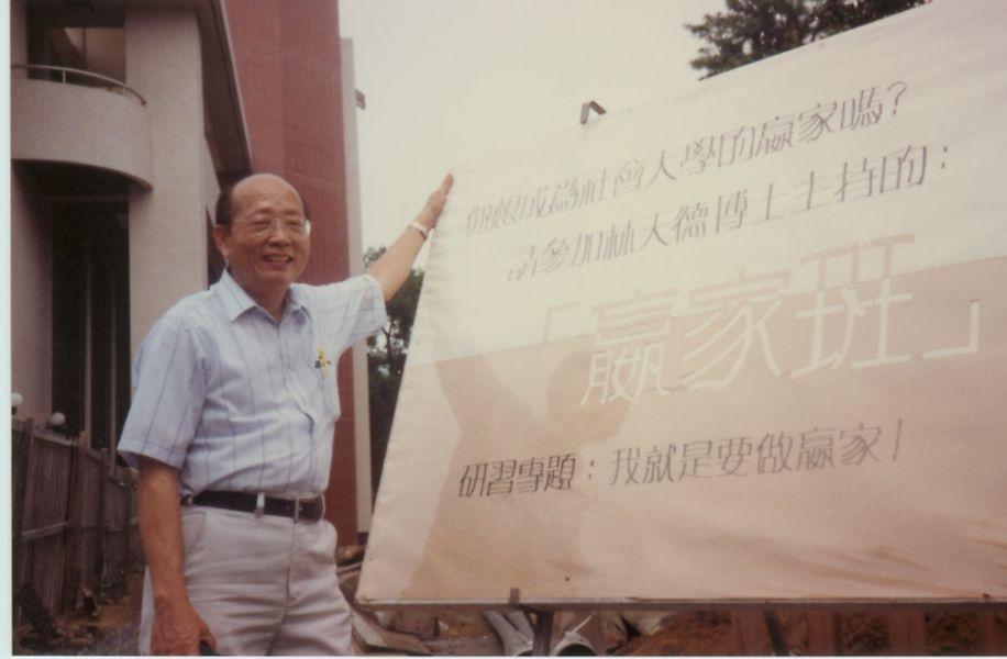 438_台灣十年教學有感5