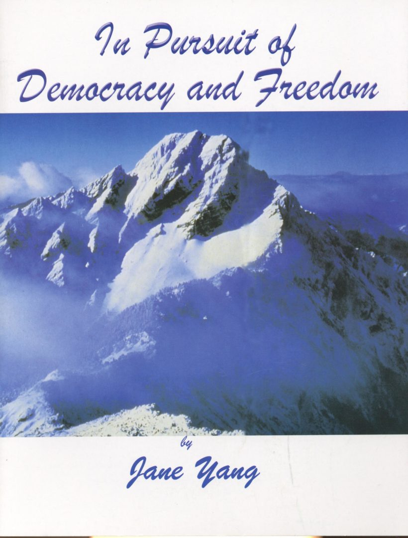 997_In Pursuit of Democracy and Freedom - 0001