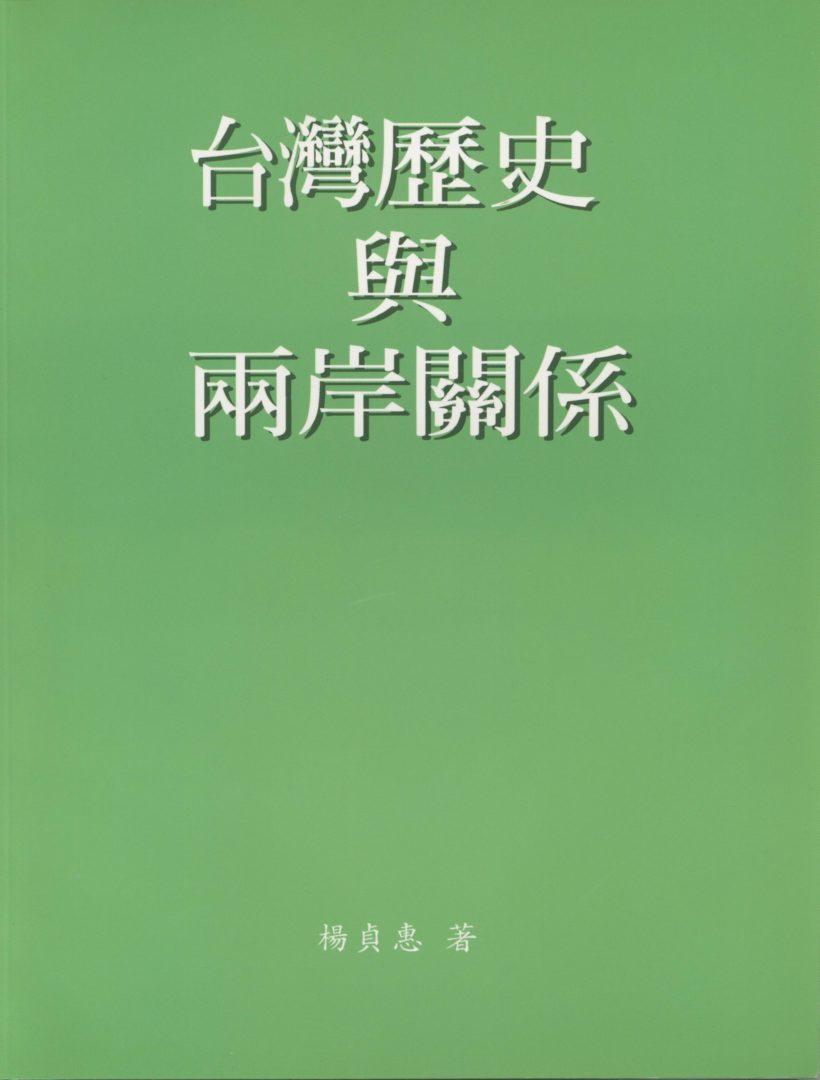 998_台灣歷史與兩岸關係 - 0001