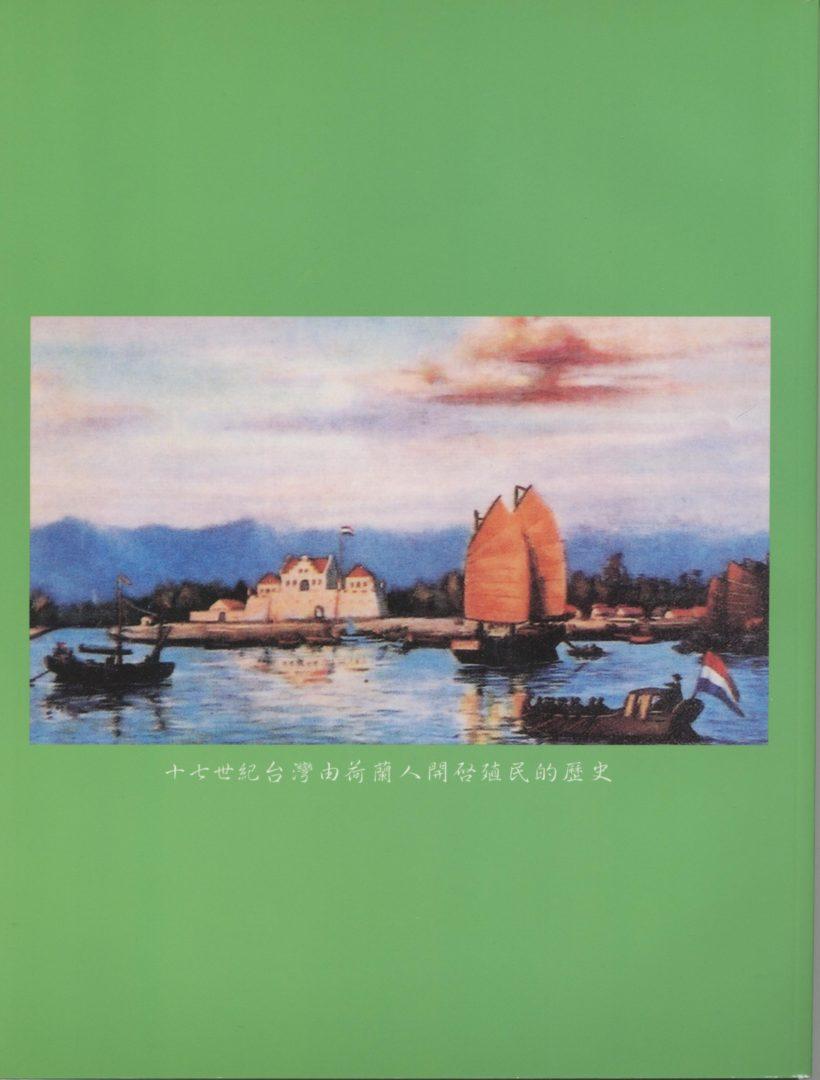 998_台灣歷史與兩岸關係 - 0002