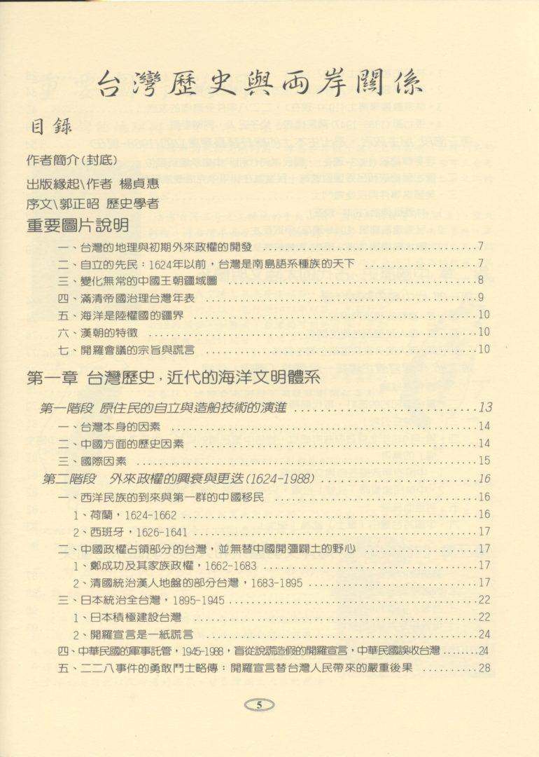 998_台灣歷史與兩岸關係 - 0003