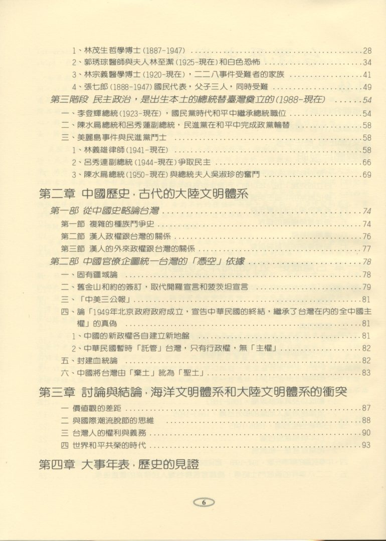998_台灣歷史與兩岸關係 - 0004